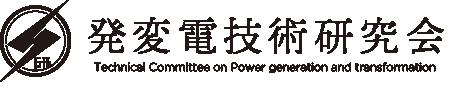 発変電技術研究会